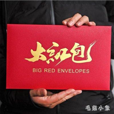 拜年大紅包通用新年個性創意大紅包袋大號超大過年利是封 EY9593