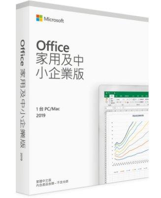 Microsoft Office 家用及中小企業版 2019 (1 部 Mac) 線上純金鑰