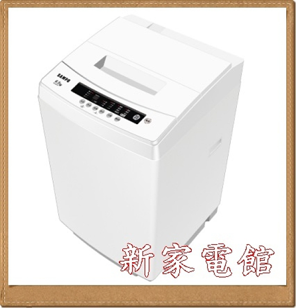 *~新家電錧~*【SAMPO 聲寶 ES-B07F】6.5公斤全自動洗衣機