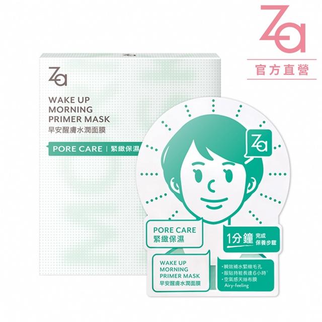 Za 早安醒膚水潤面膜(緊緻保濕) 20g*5片/盒