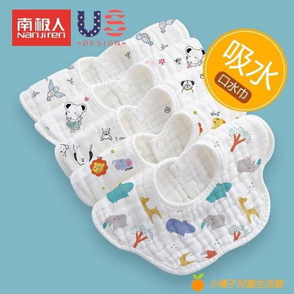 嬰兒口水巾純棉紗布圍嘴新生寶寶防水秋冬吃飯圍兜360度旋轉兒童【小橘子】