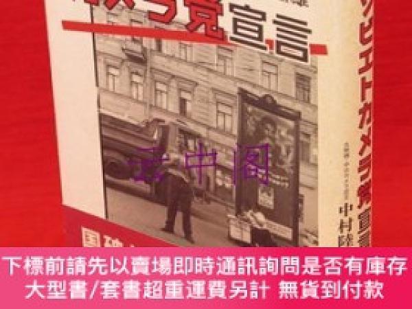 二手書博民逛書店罕見ソビエトカメラ黨宣言Y449231 中村陸雄 著 原書房 出版2001