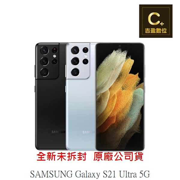 SAMSUNG Galaxy S21 Ultra 5G 256GB 空機 板橋實體門市 【吉盈數位商城】歡迎詢問免卡分期