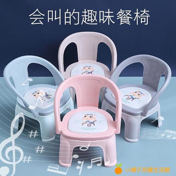塑料兒童餐椅叫叫椅放屁凳子寶寶吃飯椅防滑板凳卡通幼兒靠背椅子【小橘子】