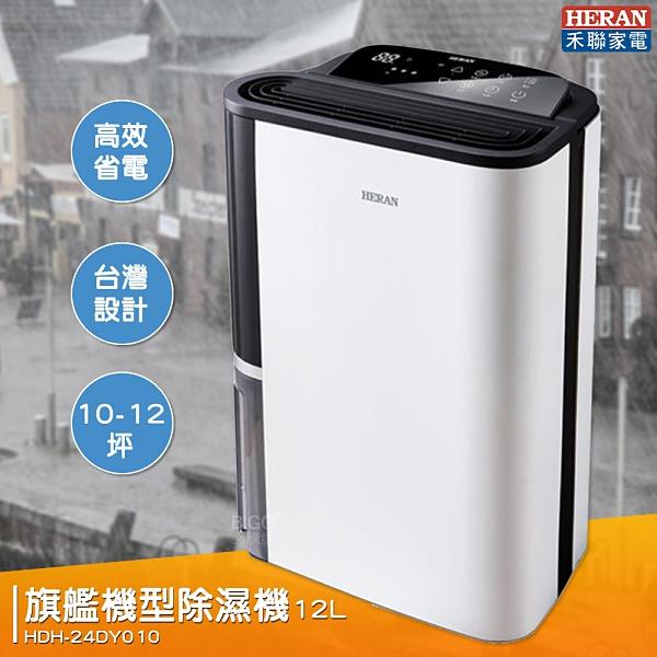 【除濕專家】HERAN 禾聯 HDH-24DY010 12L 除濕機 雨季 防潮 吸濕機 乾燥 防潮 乾衣機