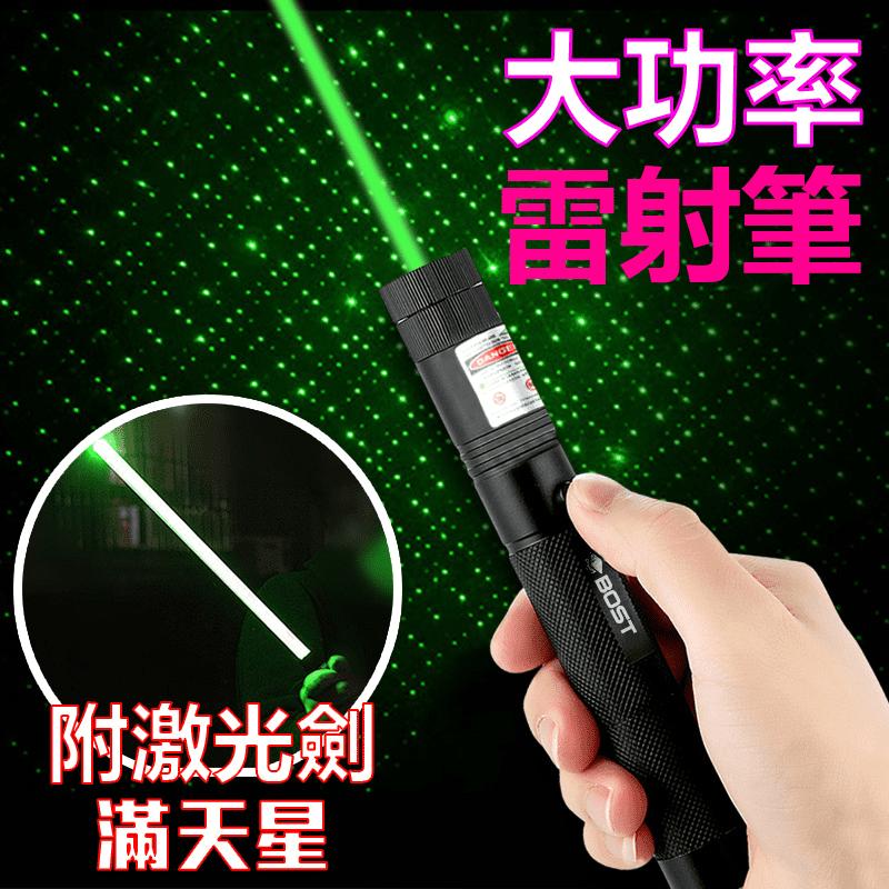 遠射級簡報高亮光雷射筆