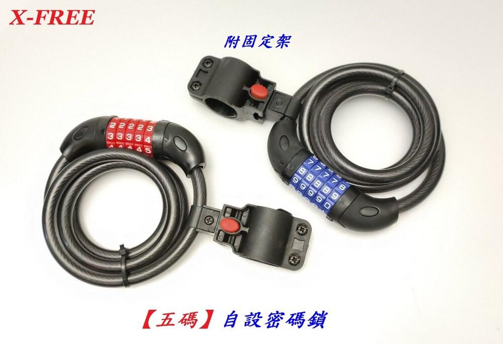 小謙單車全新可自設五碼密碼鎖 / 附固定架方便收納 / 線徑12mm長1200mm 黑紅藍三色可選