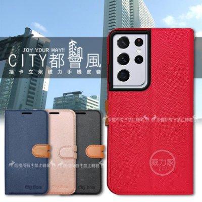 威力家 CITY都會風 三星 Samsung Galaxy S21 Ultra 5G 插卡立架磁力手機皮套 有吊飾孔