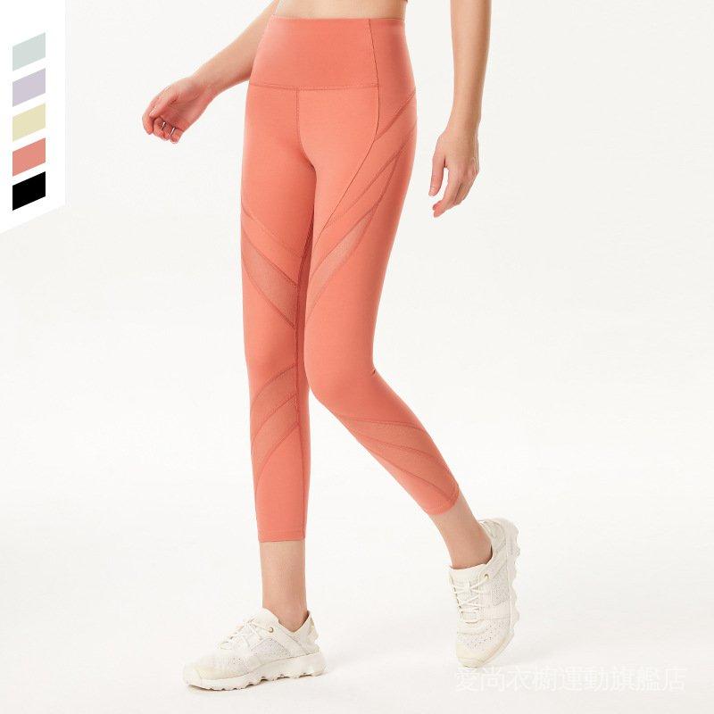 裸感七分健身褲女士網紗透氣蜜桃提臀高腰運動瑜伽褲跑步緊身彈力