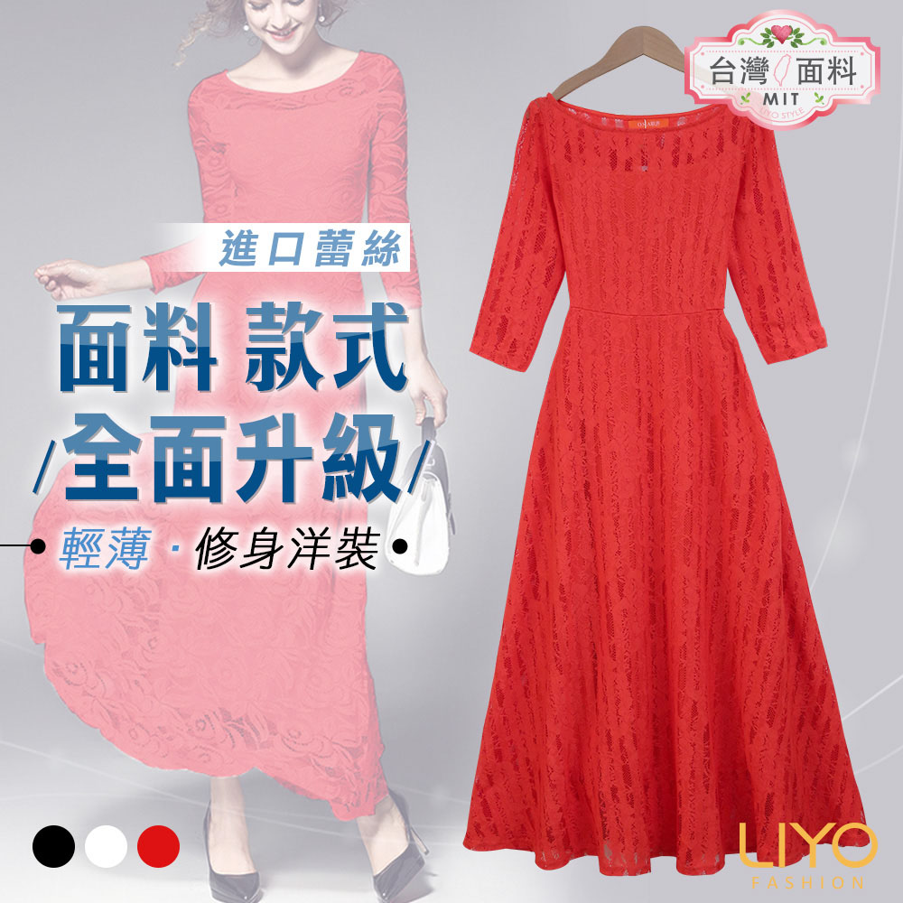 洋裝-LIYO理優-蕾絲鏤空迷人修身顯瘦長洋裝-O916004-此商品零碼不可退換貨