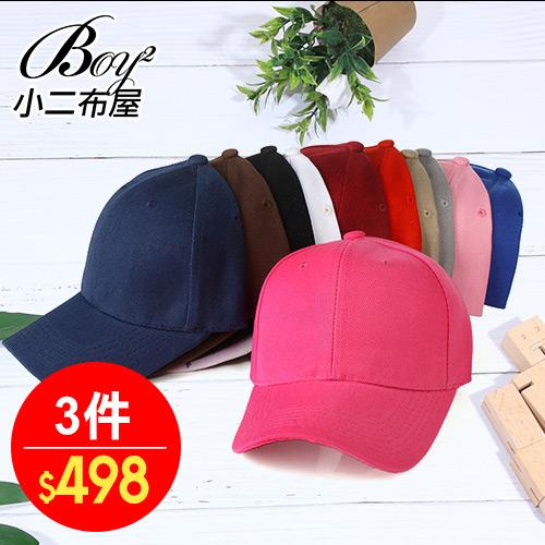 BOY2小二布屋【N5015】帽子 基本款棒球帽老帽運動帽/現+預