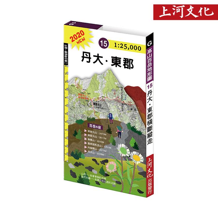 上河 2020 G15 台灣百岳導遊圖 單冊分售-丹大‧東郡橫斷縱走