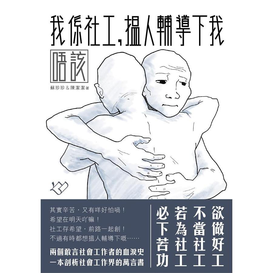 我係社工, 搵人輔導下我唔該 /蘇珍珍/ 陳潔潔 誠品eslite