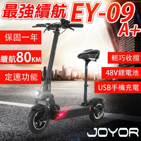 *【JOYOR】 EY-09A  碟煞電動滑板車 - 坐墊版
