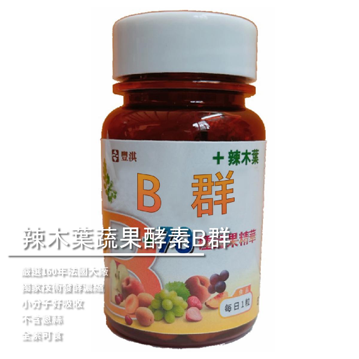 【豐淇國際】辣木葉蔬果酵素B群