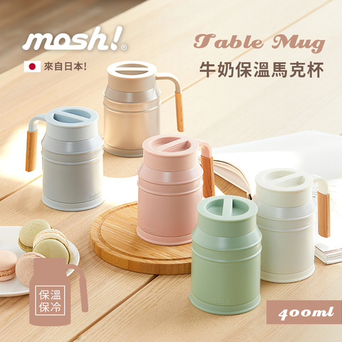 Doshisha MOSH牛奶保溫馬克杯藍