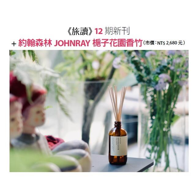 雜誌一年12期+ 約翰森林JOHNRAY梔子花園香竹