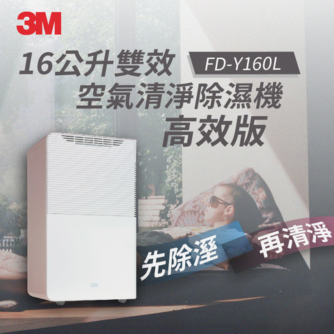 *3M 16公升雙效空氣清淨除濕機(FD-Y160L)