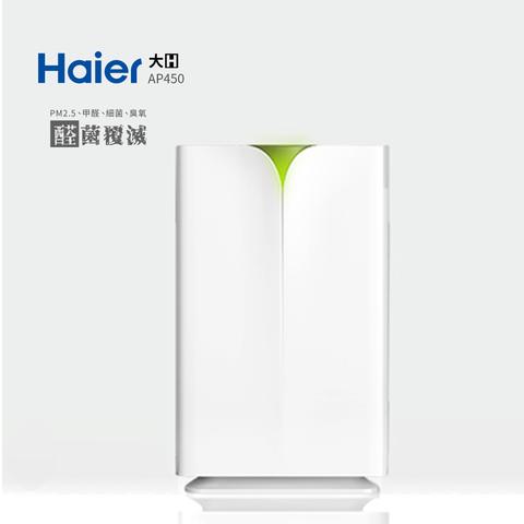 *Haier海爾醛效抗敏大H空氣清淨機(抗PM2‧5 / 除甲醛)
