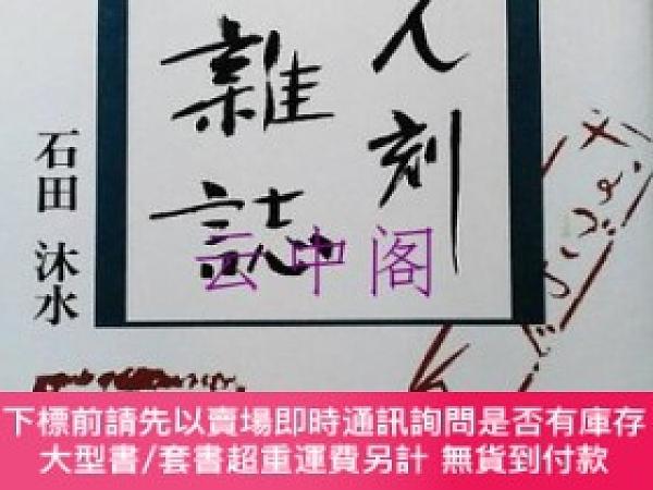 二手書博民逛書店罕見てん刻雜誌Y449231 石田沐水 著 日本圖書刊行會 出版1993