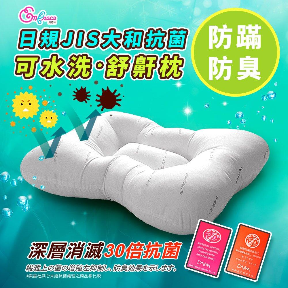 《Embrace英柏絲》日本大和JIS防蹣認證 抗菌舒鼾枕 人體工學 MIT台灣製造 可水洗