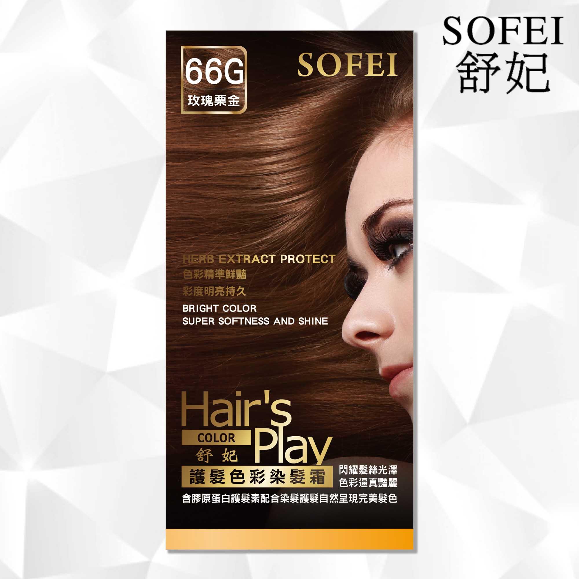【SOFEI 舒妃】Hair's Play護髮色彩染髮霜-66G玫瑰栗金