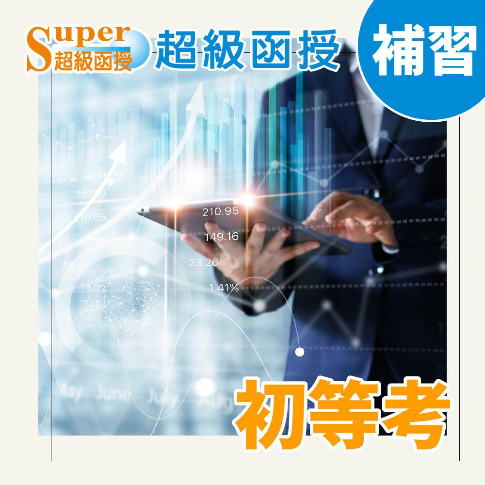 111超級函授/土地法大意/薛文/單科/初等考/地政/加強班/雲端
