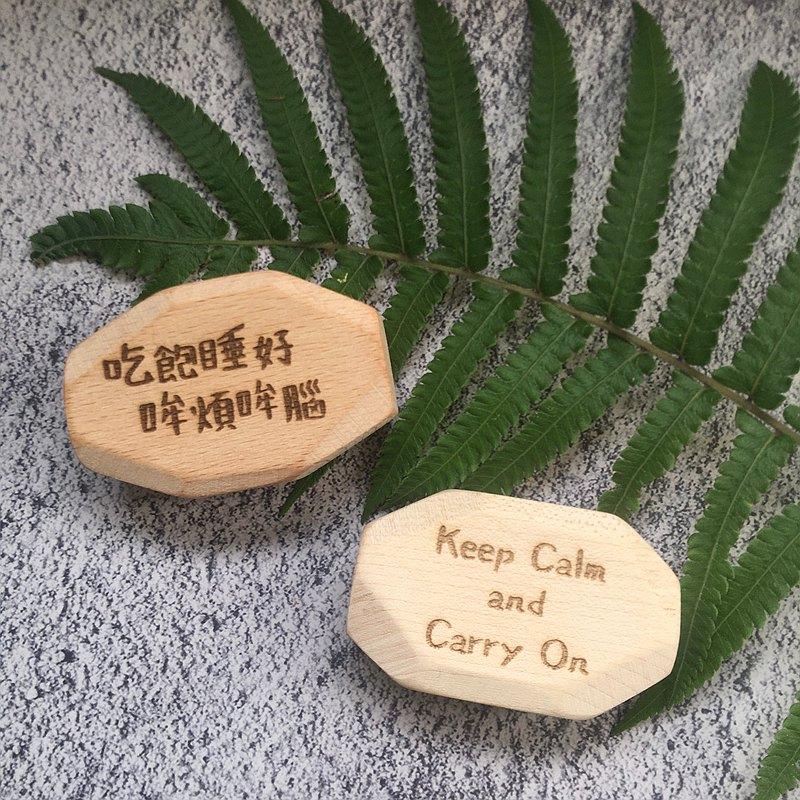 【加購區 請勿單獨下單】疊疊樂木石頭 客製雷雕