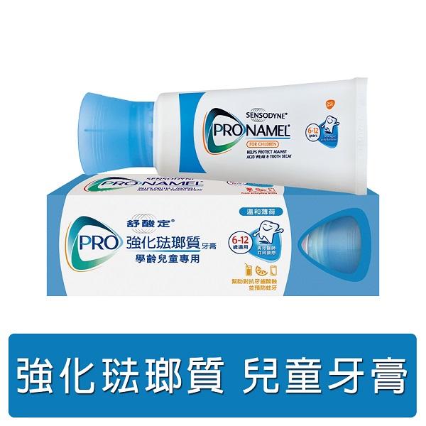 舒酸定強化琺瑯質牙膏學齡兒童專用65g【康是美】