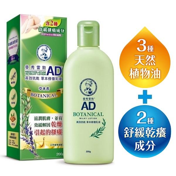 Mentholatum曼秀雷敦AD高效抗乾草本修復乳液(200g) 【康是美】