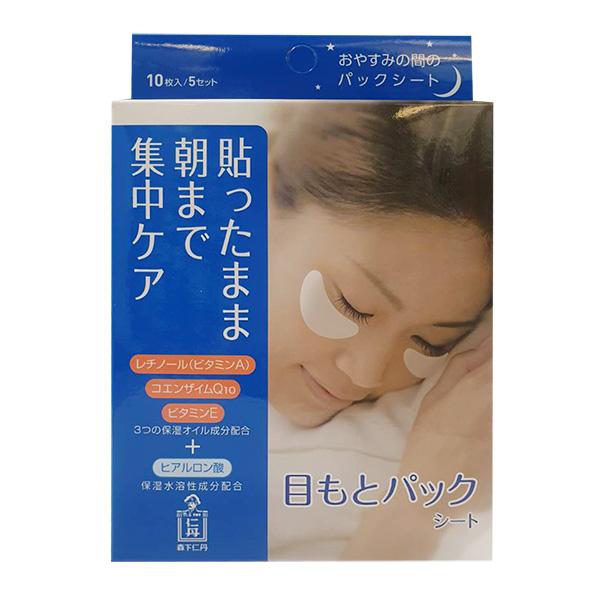 日本森下仁丹整晚貼眼膜5對/盒 【康是美】
