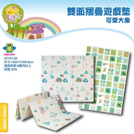 親親 ChingChing雙面摺疊遊戲墊-可愛大象