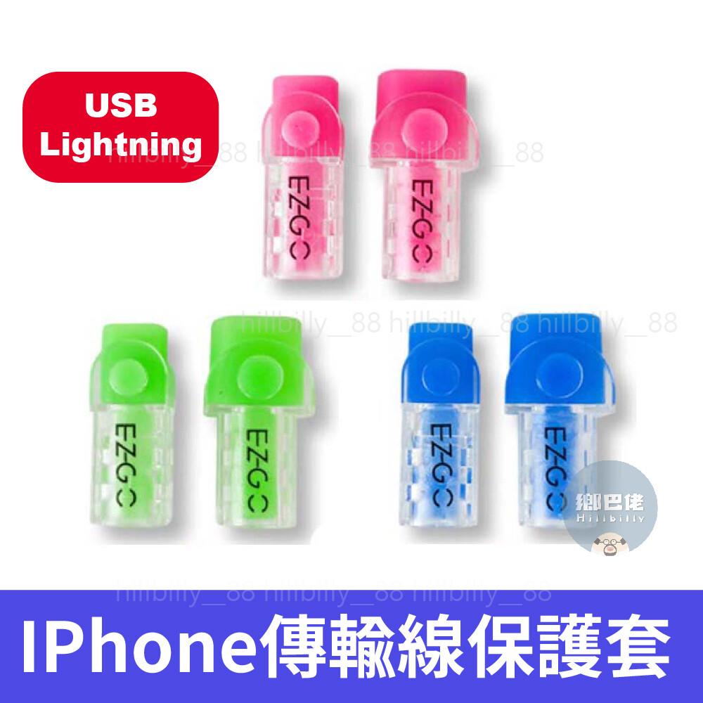台灣出貨ezgo iphone傳輸線保護套 線套 充電線保護套 傳輸線保護套 保護線材 蘋果螢光