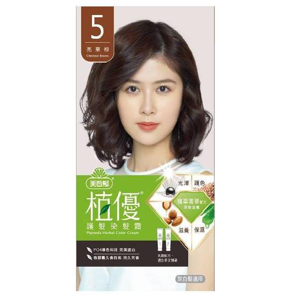 美吾髮植優護髮染髮霜- 5 亮栗棕【康是美】