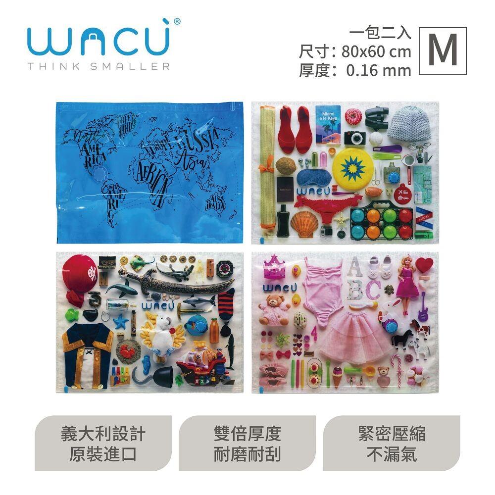 義大利wacu 高級耐用真空袋-m碼(1組2入)