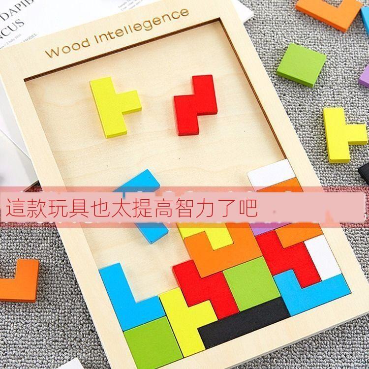✉☾❣俄羅斯方塊拼圖積木 1-2-3-6周歲幼兒童益智力開發玩具早教男女孩