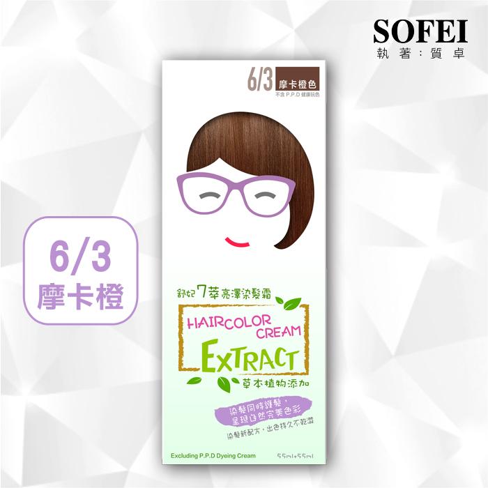 舒妃SOFEI 7萃亮澤染髮霜 6/3摩卡橙色