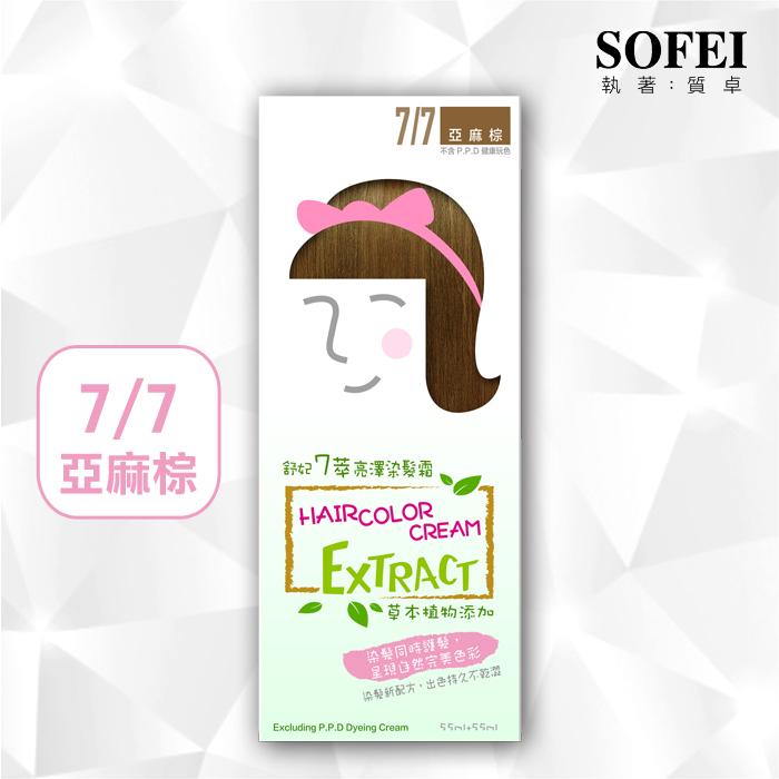 舒妃SOFEI 7萃亮澤染髮霜 7/7亞麻棕