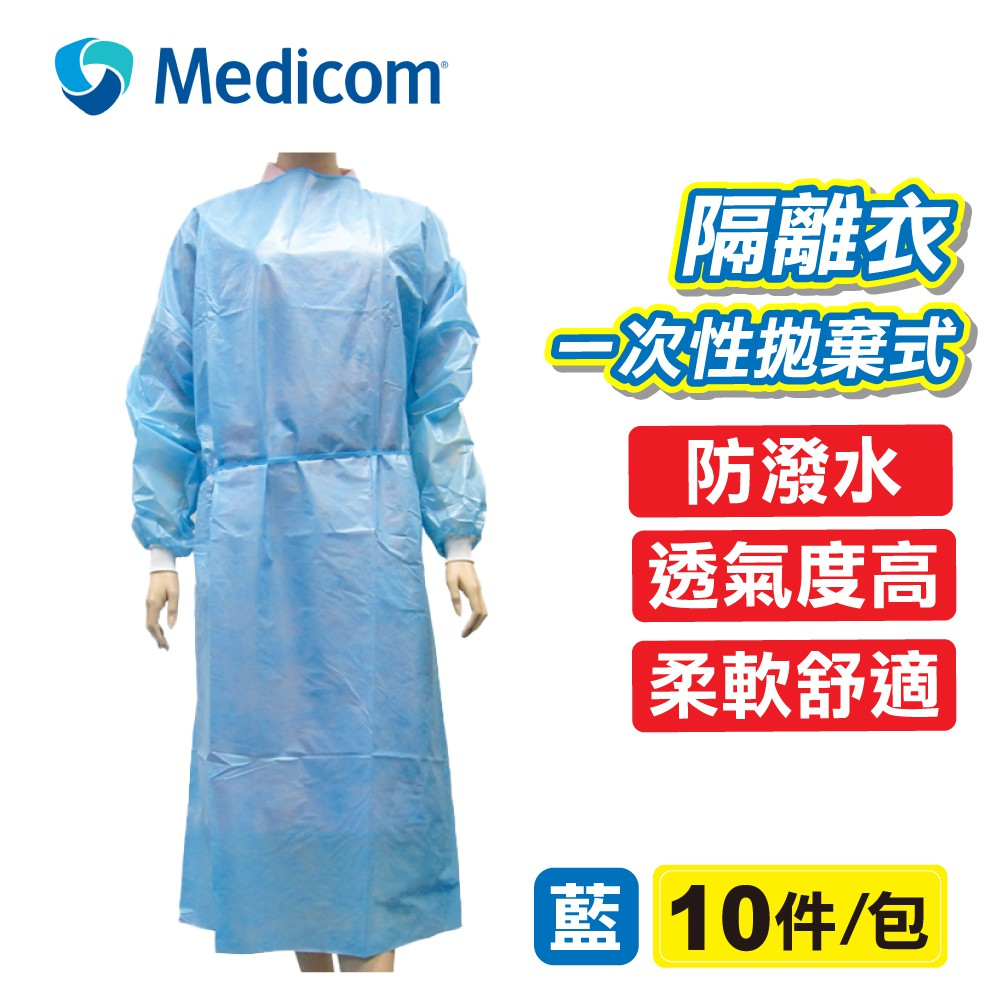 Medicom 麥迪康 隔離衣 (藍色) 10入/包 (一次性拋棄式 防潑水 透氣度高) 專品藥局【2017489】