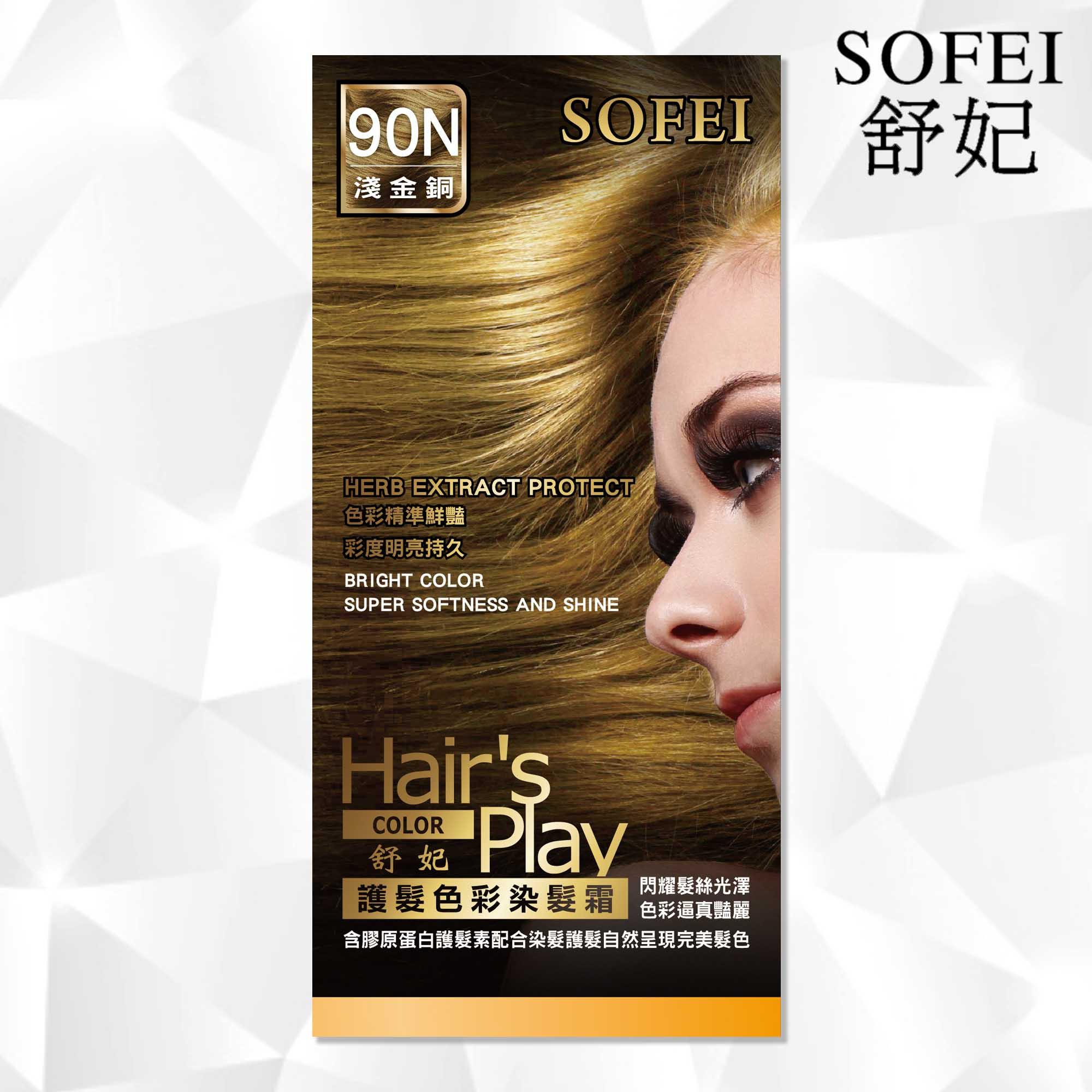 【SOFEI 舒妃】Hair's Play護髮色彩染髮霜-90N淺金銅