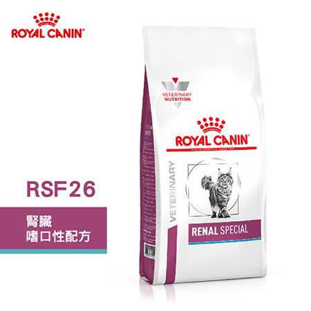 法國皇家 ROYAL CANIN 貓用 RSF26 腎臟嗜口性配方 4KG 處方 貓飼料