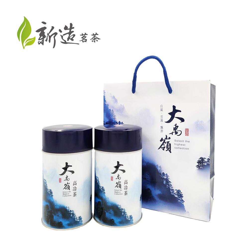 新造茗茶大禹嶺特等手採高山茶(150g*2罐)