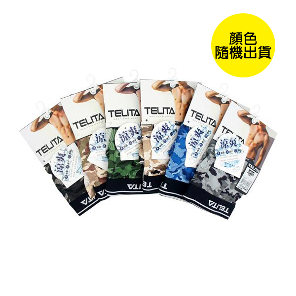 TELITA吸濕涼爽迷彩三角褲XL【康是美】