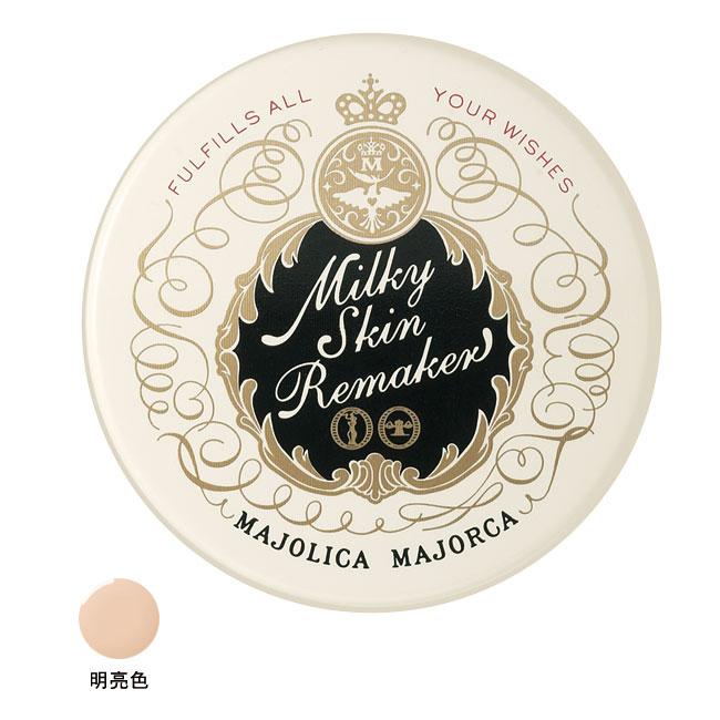 MAJOLICA MAJORCA 戀愛魔鏡牛奶美肌生粉餅(明亮色)【康是美】