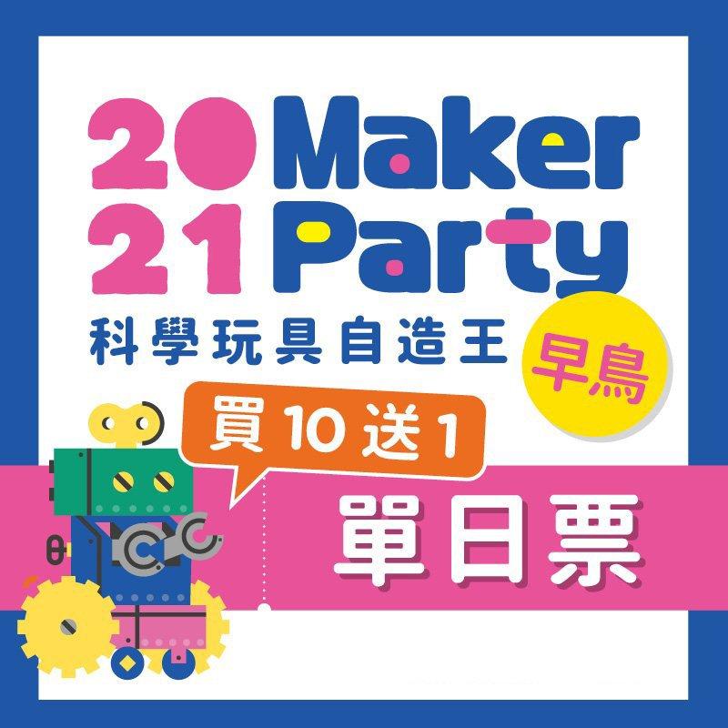 2021 MAKER PARTY單日票買10送1-實體票券