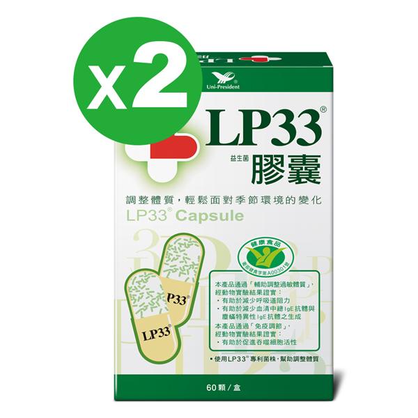 (預/宅)統一LP33益生菌膠囊60顆*2盒☆低溫宅配☆ 【康是美】