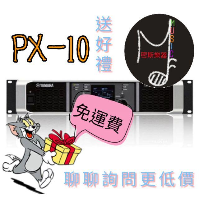 ㊣密斯樂器㊣YAMAHA PX10 全新原廠公司貨 現貨免運 PX-10 擴大機 山葉 喇叭擴大機 功率擴大機 一年保固