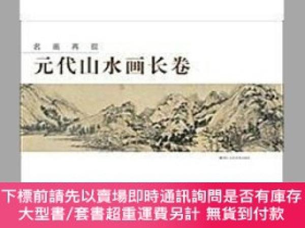 簡體書-十日到貨 R3YY【元代山水畫長卷 叢書帶你進入中國歷代山水畫、花鳥畫長卷的世界
