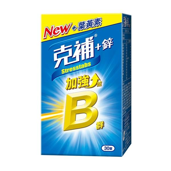 克補B群+鋅加強錠30錠 【康是美】