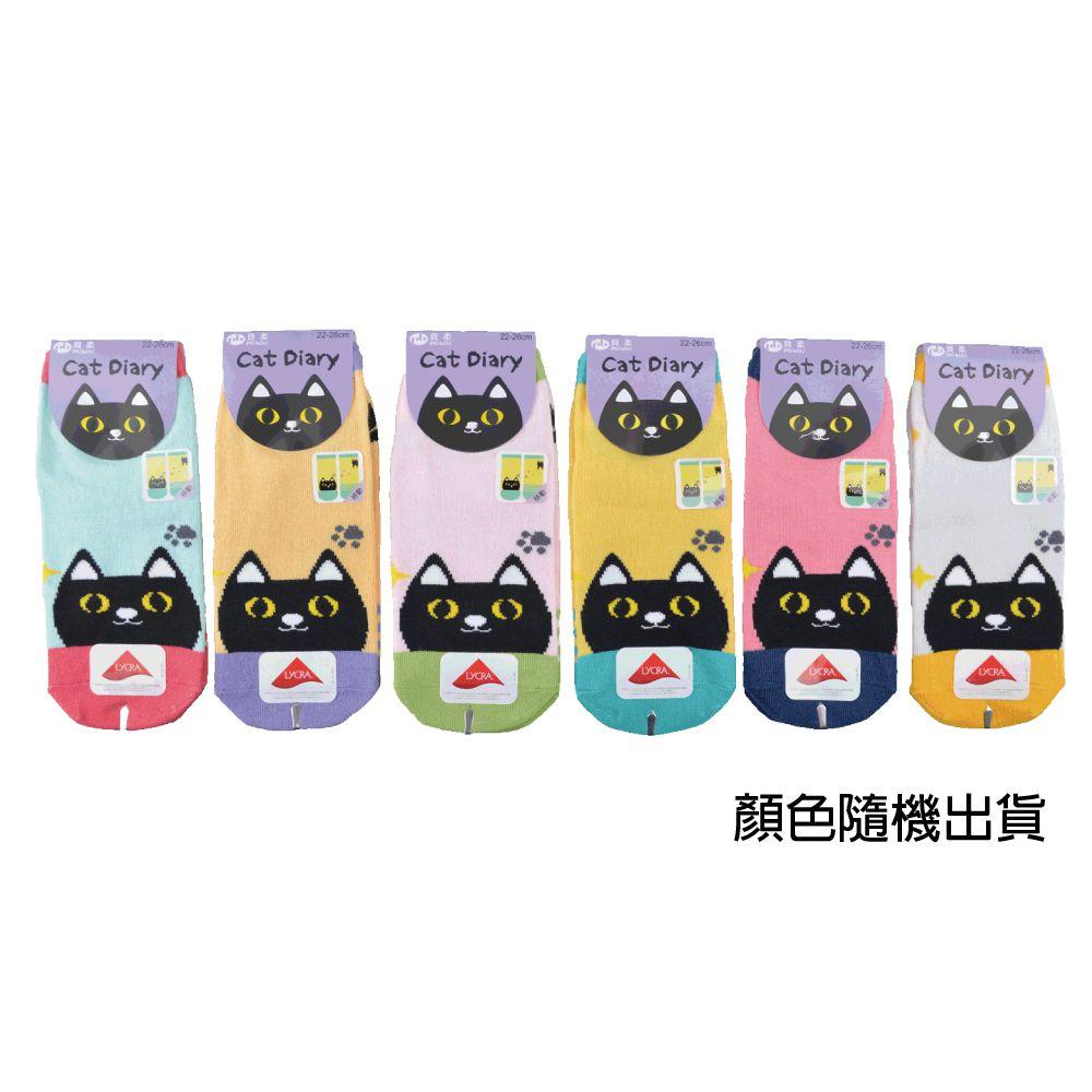 貝柔貓日記萊卡船型襪-移動彩色(1雙) 【康是美】